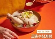 교촌치킨, 교촌수삼계탕 증정 SNS 댓글 이벤트 진행