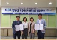 아이큐어비앤피, 한국생명연구원과 펩타이드 경구용 항암제 공동 연구개발 협약 체결