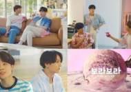 배스킨라빈스, '방탄은 배라다' TV 광고 공개