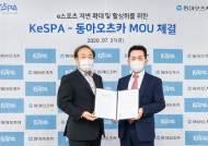 동아오츠카, 한국e스포츠협회와 업무협약 체결