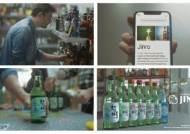 하이트진로, 소주업계 최초 美 TV 광고 온에어