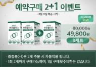 오지아이생활건강, 브라질산 그린 프로폴리스 함유 영양제 출시