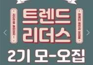 교촌치킨, 대학생 마케터 트렌드리더스 2기 모집
