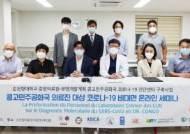순천향대 중앙의료원, KOICA 취약국 사업 위해 UNDP와 호흡