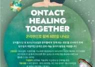 한국로슈-굿피플, 온택트 사회공헌활동 '힐링투게더' 진행