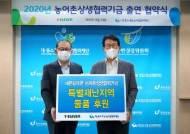 세븐일레븐-대중소기업농어업협력재단, 농어촌 상생협력기금 출연 협약 체결