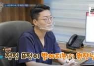 '살림남2' 노지훈이 장모에게 선물한 '민트실'의 정체는?