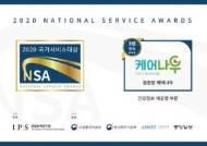KGC인삼공사, 정관장 케어나우 '2020 국가서비스대상' 수상