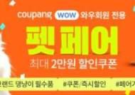 쿠팡, '댕냥이' 필수품 한자리에…펫페어 14일까지 진행