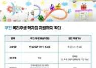 쿠팡,배송직원 자녀 교육비 지원…200억 조성