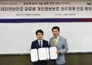 테라젠바이오, 유전체 업계 최초 개인정보보안 인증 'ISO27701' 획득