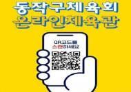 동작구, 온라인체육관 운영…연령별 맞춤형 운동법 소개