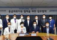 아주대병원-포스코, '응급의료지원' 업무협약