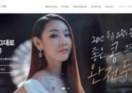 한미헬스케어 '완전두유', 공식 브랜드사이트 런칭