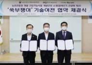 휴럼-농촌진흥청, 알레르기 완화 효과 '쑥부쟁이' 기술이전 협약