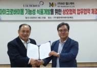 엘앤케이바이오메드-MD헬스케어, 유산균 유래 세포외소포 기반 제품 개발 업무협약