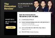 프린스턴리뷰 학원, '해외 명문대학 입시 전략' 제주 설명회 개최