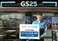 GS리테일, SC제일은행과 금융 상품 '퍼스트가계적금' 출시