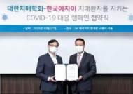 치매학회-한국에자이, '코로나19 대응 프로젝트' 공동 협력 양해각서 체결