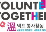 한국로슈, '볼룬티어 투게더' 통해 힐링투게더에 1000만원 추가 기부