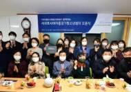 아모레퍼시픽복지재단, 제주도서 공간문화개선사업 개소식 진행