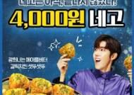 BBQ, 자사앱 4000원 단독 할인 프로모션으로 경쟁력 강화