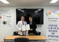 고신대복음병원-제이엘케이, 비대면 진료 시스템 구축 업무협약 체결