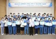 서울대병원, 코로나19 등 국가 재난 위기 상황 전문 간호인력 양성