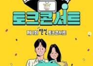 GC녹십자, '제 1회 노발락 랜선 토크콘서트' 개최