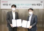 세라젬-KT, 고객 맞춤형 디지털 헬스케어 서비스 개발 위한 업무협약
