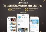 하이트진로, '대한민국 소통어워즈' 대상 수상