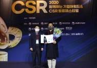 롯데칠성음료, 'CSR 필름 페스티벌' 보건복지부장관상 수상