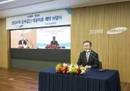 삼성화재 중국법인, 텐센트 등과 손잡고 합작법인 전환