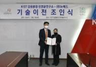 뉴메드, 한국과학기술연구원과 '피로개선 천연물 소재' 기술이전ㆍ공동 연구개발 협약