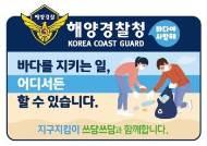 남양유업, 해양환경 보전 캠페인 '바다야사랑해' 동참