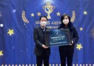 가천미추홀청소년봉사단, 새생명찾아주기운동본부에 성금 전달
