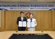 화순전남대병원-엔젠바이오, 정밀진단 기술협력