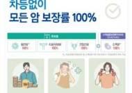 삼성생명, 항암치료 보장 강화한 'NEW 올인원 암보험 2.0' 출시
