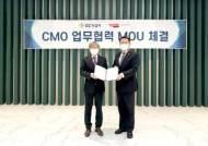 GC녹십자, 바이넥스와 CMO 사업 협력 MOU 체결