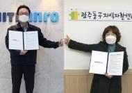 하이트진로, 청년자립 지원사업 성공모델 '빵그레' 2호점 본격화