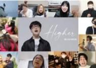 KB생명보험X하현우, 'Higher' 전국민 버전 M/V 공개