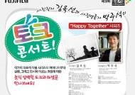 후지필름, 김옥선 사진작가와 제 9회 콜로키움 개최