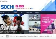 네이트, 소치 동계올림픽 특별페이지 오픈…김연아 특별 코너 마련