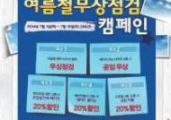 혼다코리아, 어코드 내구성 1위 선정 기념 '무상점검 캠페인' 실시