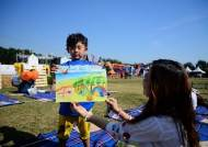 유아복 브랜드 섀르반, 2014 캠핑 페스티벌 성황리에 종료
