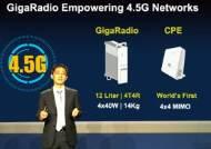 화웨이, 4.5G 신제품 '기가라디오' 출시