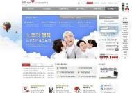 `노인장기요양보험 홈페이지` 개편 서비스 개시