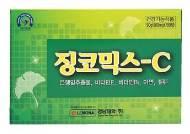 은행잎추출물 함유 `징코믹스-C(정)` 선봬