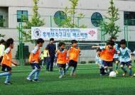 동화약품, 후시딘과 함께 홍명보 어린이 축구교실 페스티벌