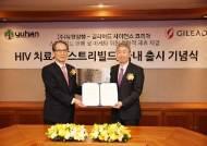 유한양행ㆍ길리어드,에이즈치료제 '스트리빌드' 출시 제휴